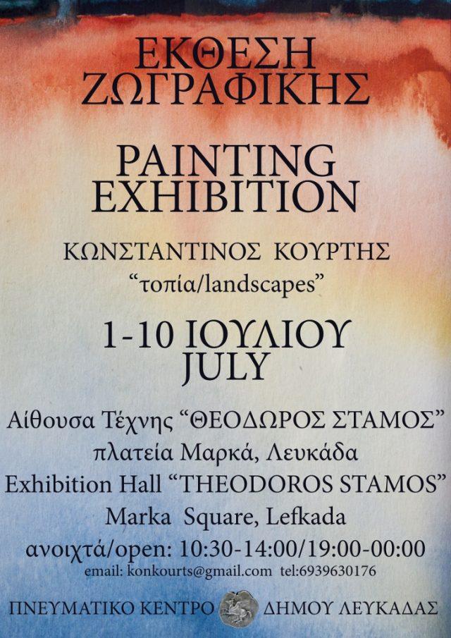 Ατομική έκθεση ζωγραφικής του Κωνσταντίνου Κούρτη