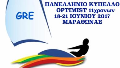 Ναυτικός Όμιλος Λευκάδας: Συμμετοχή στο Πανελλήνιο Κύπελλο Optimist στο Μαραθώνα