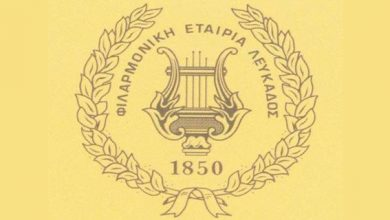 Επίδειξη μουσικών σχολών και συναυλία Μπαντίνας της Φιλαρμονικής Εταιρίας Λευκάδας
