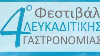 4ο Φεστιβάλ Λευκαδίτικης Γαστρονομίας