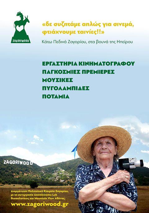 To Zagoriwood επιστρέφει στα βουνά της Ηπείρου για 8η συνεχόμενη χρονιά!