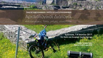 Διάλογοι για την αρχαιότητα στο Κάστρο των Ιωαννίνων