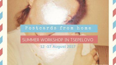 Postcards from home: Καλοκαιρινό εργαστήριο της ΑΣΚΤ στο Τσεπέλοβο