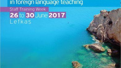 Εβδομάδα επιμόρφωσης διδακτικού προσωπικού στο πλαίσιο του Erasmus+ στη Λευκάδα