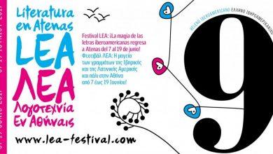 9ο Φεστιβάλ ΛΕΑ στη Λευκάδα