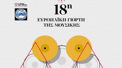 18η Ευρωπαϊκή Γιορτή της Μουσικής στην Πρέβεζα