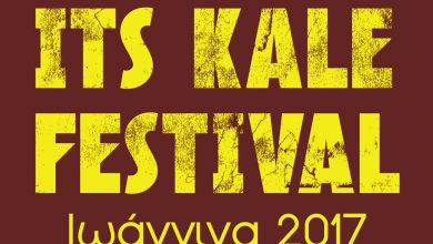 Its kale festival – Ιωάννινα 2017