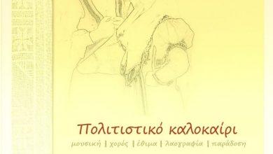 Πρόγραμμα πολιτιστικών εκδηλώσεων «Απόλλωνα» Καρυάς