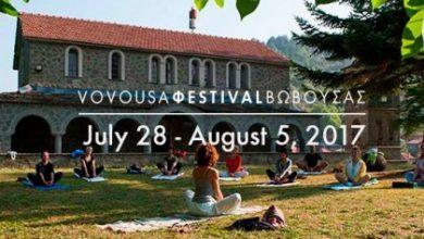 Vovousa Festival 2017: Πάρτε τα βουνά προσωπικά