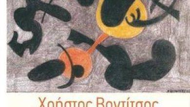 Έκθεση Ζωγραφικής του Χρήστου Βοντίτσου στα Γιάννενα