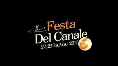 «Festa Del Canale» από τον «Ορφέα» Λευκάδας