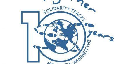 Δραστηριότητες για τα 10 χρόνια Μονοπάτια Αλληλεγγύης