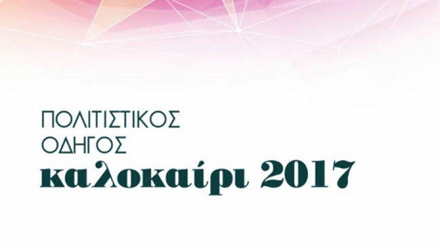Πρόγραμμα καλοκαιρινών εκδηλώσεων του Δήμου Λευκάδας