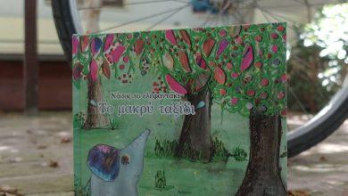 Παρουσίαση του παιδικού βιβλίου «Νάσος το ελεφαντάκι – Το μακρύ ταξίδι» στην αυλή του Fagottobooks