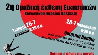 2η Ομαδική Έκθεση Εικαστικών για την ενίσχυση του Ιατρείου Κοινωνικής Αλληλεγγύης Πρέβεζας