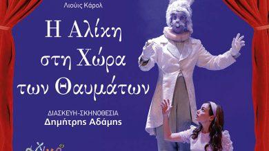 «Η Αλίκη στην χώρα των θαυμάτων» στο Ανοιχτό Θέατρο Λευκάδας