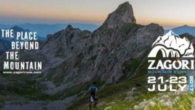 Zagori Mountain Running: Ο μεγαλύτερος αγώνας ορεινού τρεξίματος στην Ελλάδα αρχίζει