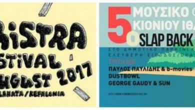 Φεστιβάλ Κιονίου Ιθάκης & Saristra festival Κεφαλονιάς: Δύο νησιά, μια μουσική γέφυρα