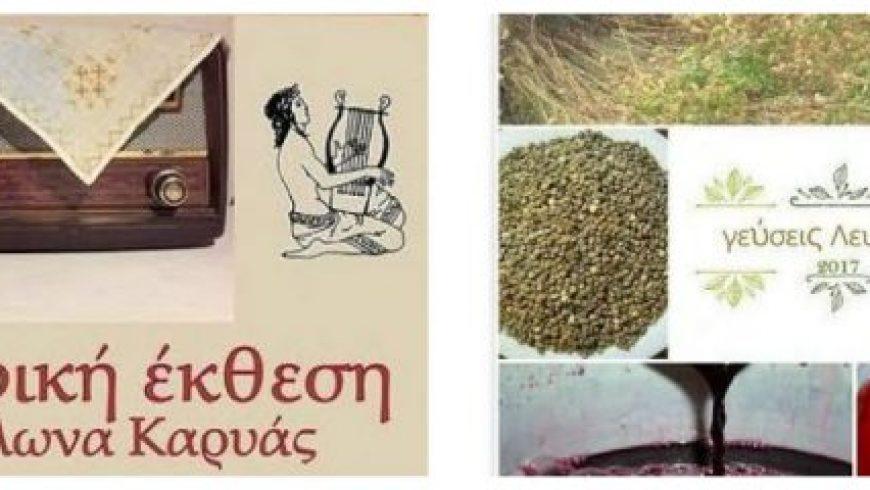 Λαογραφική έκθεση και έκθεση τοπικών προϊόντων στην Καρυά