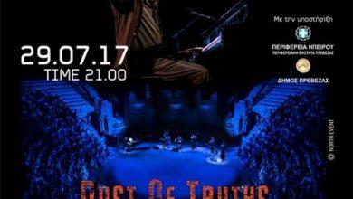 Προπώληση εισιτηρίων για τη συναυλία του Wim Mertens