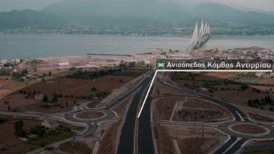 Η Ιονία Οδός ενώθηκε με την γέφυρα Ρίου-Αντιρρίου