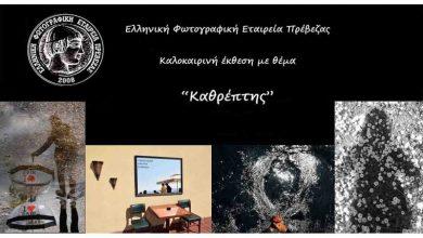 «Καθρέπτης»: Καλοκαιρινή έκθεση φωτογραφίας της ΕΦΕΠ