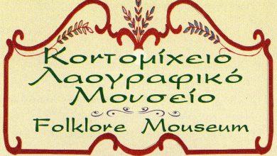 Ωράρια λειτουργίας τουΔημοτικού Κοντομίχειου Λαογραφικού Μουσείου