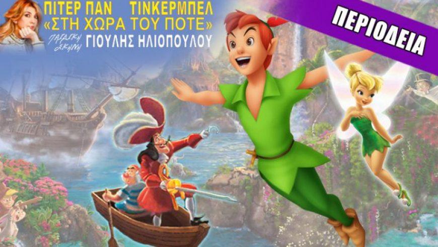 Ακυρώνεται η παράσταση «Πήτερ Παν και Τίνκερμπελ – στην χώρα του Ποτέ »