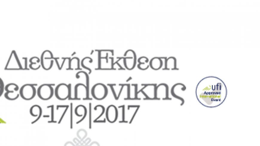 Πρόσκληση παραγωγών για συμμετοχή στη 82η Διεθνή Έκθεση Θεσσαλονίκης