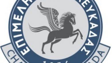 Εκλογές για την ανάδειξη μελών του Διοικητικού Συμβουλίου του Επιμελητηρίου Λευκάδας