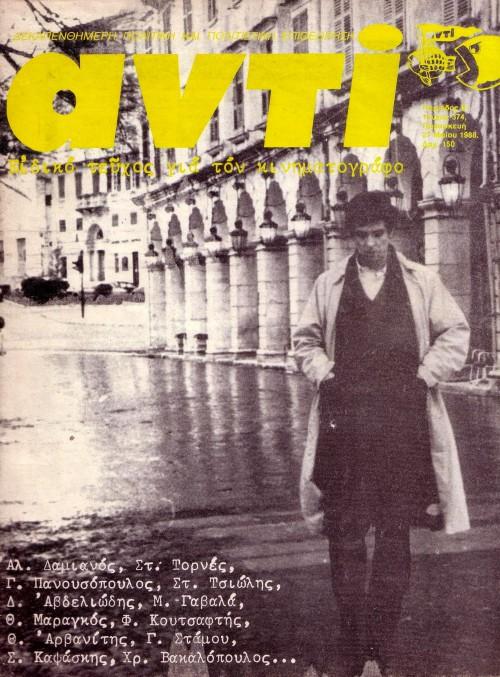 20 σπάνια ελληνικά κινηματογραφικά περιοδικά των τελευταίων 50 χρόνων, που έγραψαν ιστορία