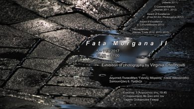 Έκθεση φωτογραφίας «Fata Morgana II» στην Πρέβεζα