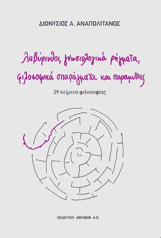 Σήμερα η παρουσίαση του βιβλίου «Λαβύρινθοι, γνωσιολογικά ρήγματα, φιλοσοφικά σπαράγματα και παραμυθίες» του Δ. Αναπολιτάνου