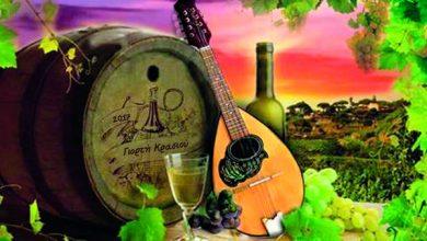 Γιορτή κρασιού στα Ασπρογερακάτα