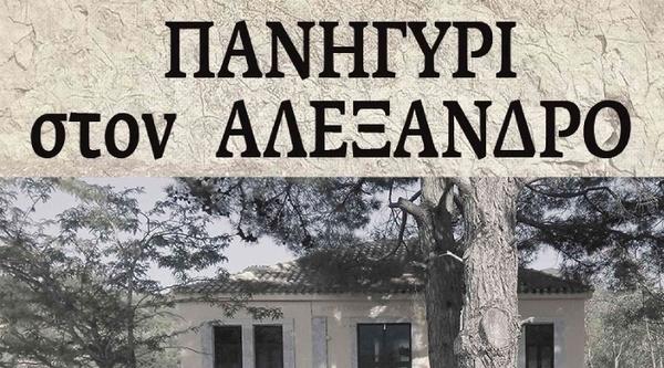 Εκδήλωση του Συλλόγου Αλεξανδριτών Αττικής
