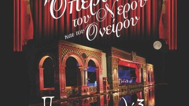 «Πες μου μια λέξη» στην Όπερα του Νερού και του Ονείρου