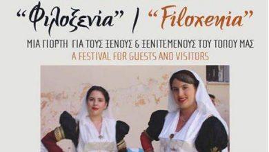 «Φιλοξενία» γιορτή αφιερωμένη στις νύφες ξένων χωρών του Σύβρου