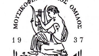 Έναρξη εγγραφών στα τμήματα του «Ορφέα»