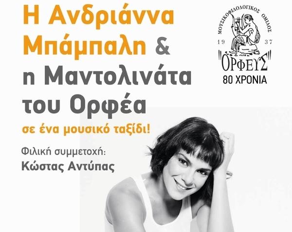 Συναυλία της Μαντολινάτας του Ορφέα με την Ανδριάννα Μπάμπαλη