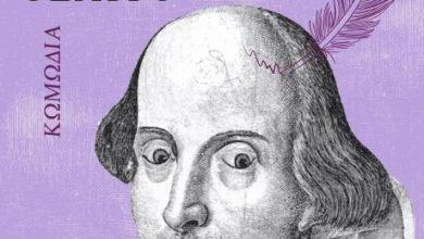 «Ολόκληρος ο Σαίξπηρ σε μία ώρα» από το Θεατρικό Εργαστήρι Λευκάδας