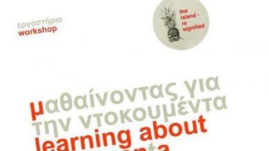 «Μαθαίνοντας για την documenta» στο neion