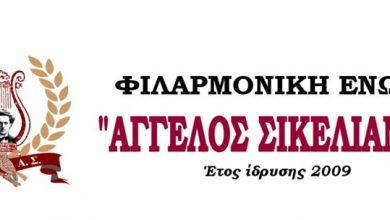 Εγγραφές στη Φιλαρμονική «Άγγελος Σικελιανός»