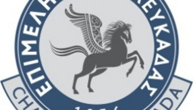 Ανακοίνωση της Εκλογικής Επιτροπής του Επιμελητηρίου Λευκάδας