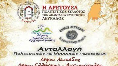 Ανταλλαγή πολιτιστικών και μουσικών παραδόσεων Δήμου Ελληνικού Αργυρούπολης και Δήμου Λευκάδας