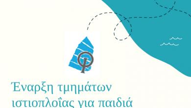 Έναρξη φθινοπωρινών τμημάτων ιστιοπλοΐας για παιδιά στο Ναυτικό Όμιλο Λευκάδας