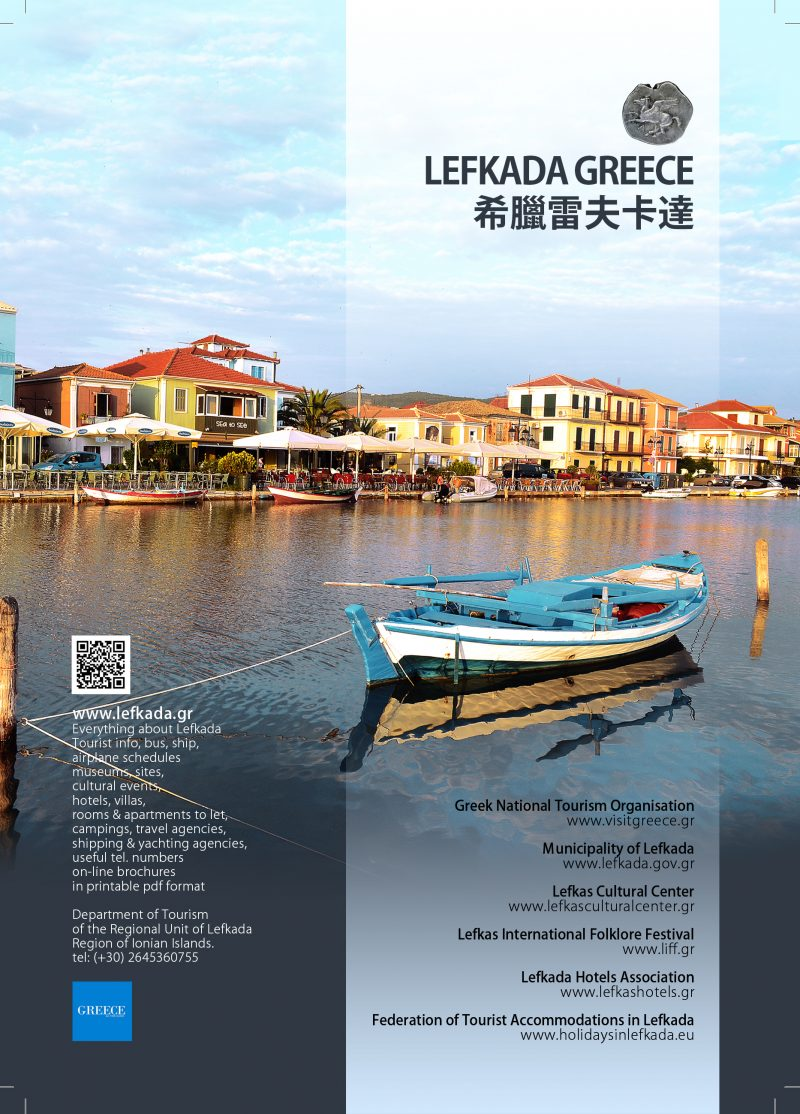 Παρουσία του Δήμου Λευκάδας με οπτικοακουστικό και έντυπο υλικό στη ΔΕΘ