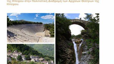 Η μελέτη για τη συμμετοχή της τοπικής οικονομίας στις Πολιτιστικές Διαδρομές στα Αρχαία Θέατρα της Ηπείρου