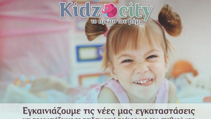 Εγκαίνια του Βρεφονηπιακού σταθμού Kidzcity