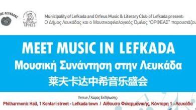 Μουσική συνάντηση στη Λευκάδα στο πλαίσιο των πολιτιστικών ανταλλαγών με την Κίνα