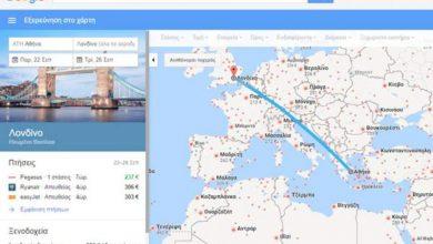 Διαθέσιμο και στην Ελλάδα το Google Flights